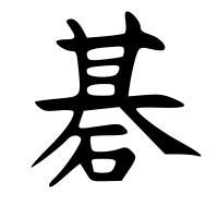 kanjidugo